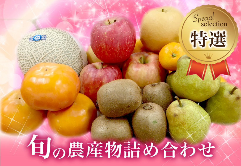 「旬の農産物詰め合わせ」10名様にプレゼント!